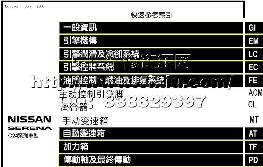 日产维修手册 日产电路 培训  郑州日产c24御轩原厂维修手册高清图片