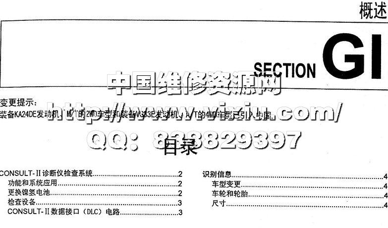 郑州日产帕拉丁原厂维修手册详细资料高清图片