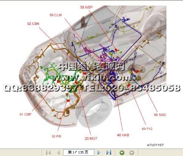 2009东风标致307电路图维修资料详细资料高清图片