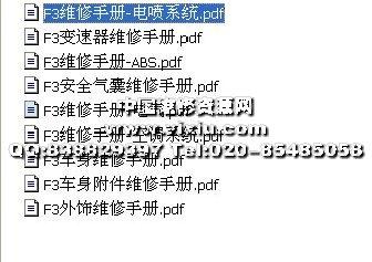比亚迪f3汽车维修资料手册详细资料高清图片