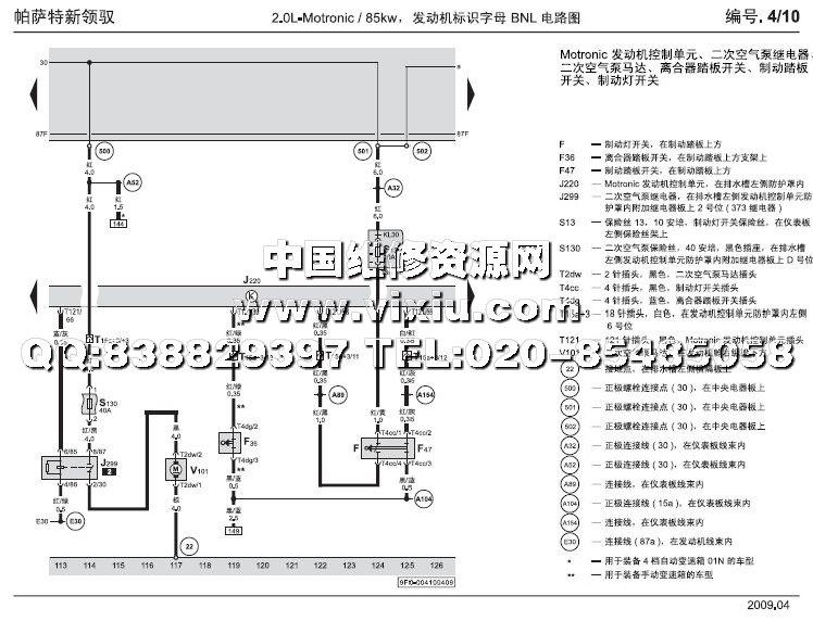 2009上海大众帕萨特新领驭电路图详细资料高清图片