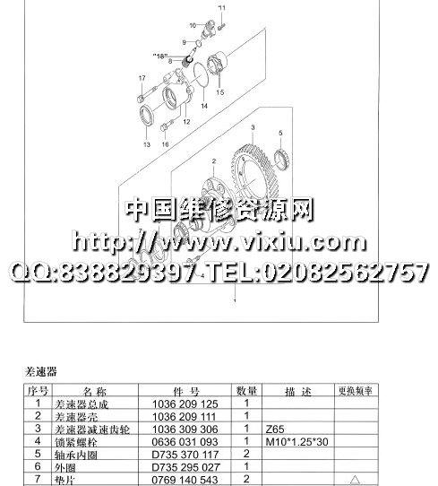 南京菲亚特派力奥 西耶那 周末风维修手册 电路图 第四册 高清图片