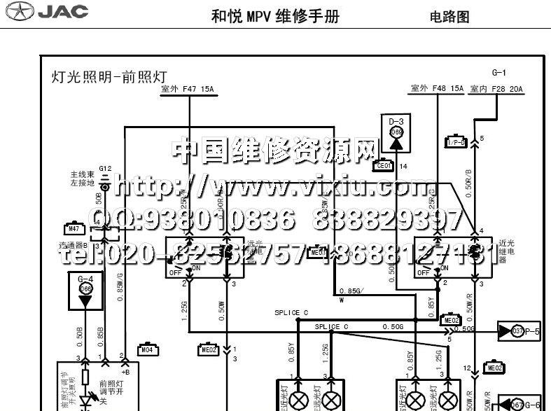 2010江淮和悦MPV汽车全车电路图详细资料高清图片